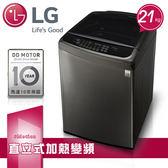 ★贈1000商品卡+洗衣紙2盒【LG】21kg  DD變頻直立式洗衣機WT-SD218HBG)含基本安裝