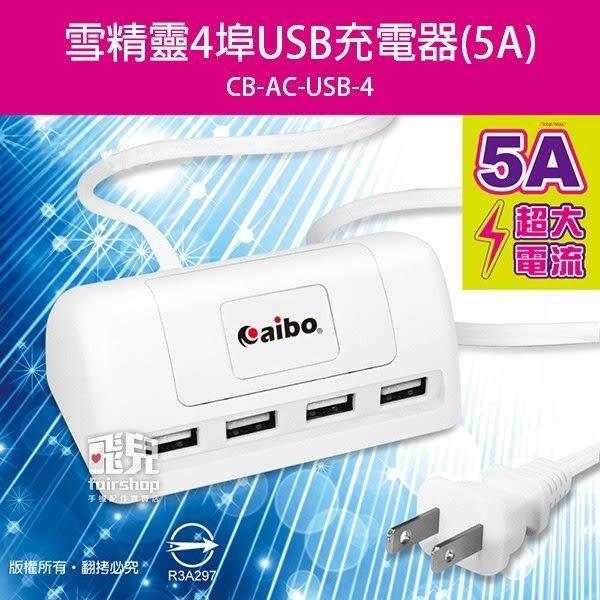 【妃凡】BSMI認證 aibo CB-AC-USB-4 雪精靈4埠USB充電器 5A四孔 手機 充電 插頭 國際電壓