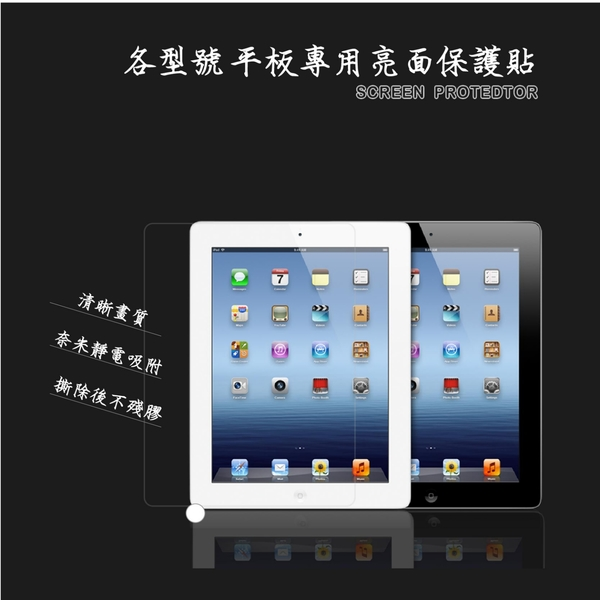華為HUAWEI MediaPad X1 / X2 7.0 平板專用 亮面 高清 平板保護貼 抗刮營幕貼 - 出清