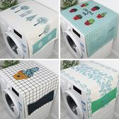 洗衣機罩田園簡約滾筒洗衣機蓋布單開門冰箱蓋巾床頭櫃防塵布布藝防塵罩coco 衣巷