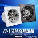 大功率廚房牆壁窗式8寸高速換氣扇油煙排風扇排氣扇衛生間抽風機 ATF 安妮塔小舖