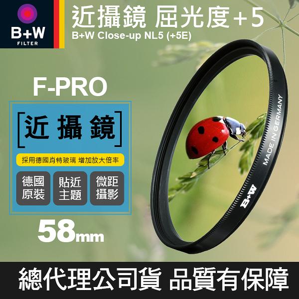 【刪除中10905】B+W 近攝鏡 58mm Close-up NL5 +5E 屈光度+5 Macro 微距 近拍鏡