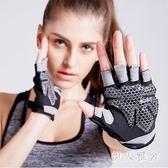 運動手套 健身手套男女透氣半指啞鈴單杠器械訓練單車運動護夏薄款 ys4926『伊人雅舍』