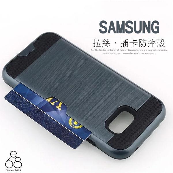 插卡 防摔殼 三星 J2 Prime A5 A7 S7 Edge J5 J7 Note 5 Note4 手機殼 保護殼 信用卡 悠遊卡 收納 保護套