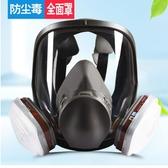 防毒面具化工氣體噴漆專用防塵全面罩男防護工業農藥甲醛消防口罩