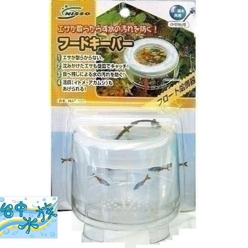 {台中水族} 日本 NISSO-NAG-185  餵食品台   特價