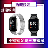 Haylou LS02 不鏽鋼金屬三株錶帶 可拆 商務 休閒 替換腕帶 男女款