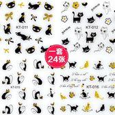 3D燙金美甲貼紙無毒孕婦指甲鉗紙防水小黑貓卡通動物美甲貼花 七夕情人節85折