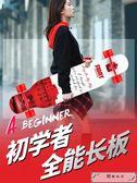 斯威長板滑板成人女生刷街韓國公路舞板初學者四輪雙翹抖音滑板車