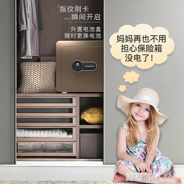 保險櫃家用小型保險箱25/28/36cm辦公指紋保管箱全鋼密碼刷卡防盜收納床頭