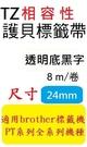 TZ相容性護貝標籤帶(24mm)透明底黑字適用: PT-2430PC/PT-2700/PT-9500PC/PT-9700PC(TZ-151/TZe-151)