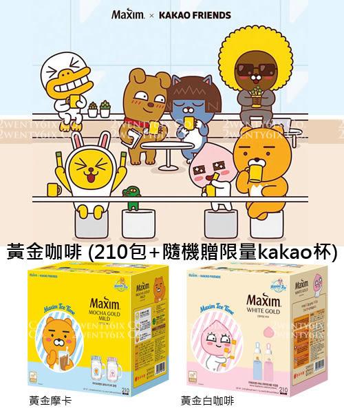 【2wenty6ix】韓國Maxim x Kakao Friends ★ 黃金摩卡&黃金白咖啡 (210包+隨機贈限量kakao杯)
