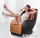 按摩椅老人家用全自動全身小型4D揉捏多功能按摩器部腰部肩部-享家生活館 YTL
