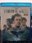挖寶二手片-Q02-230-正版BD【白鯨傳奇:怒海之心 3D+2D雙碟】-藍光電影(直購價)