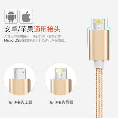【世明國際】雙面充電線 蘋果安卓通用 二合一傳輸線 三星 iPhone HTC 小米 sony