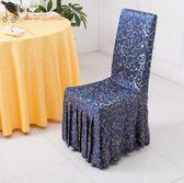 椅套 定做酒店椅套餐廳飯店椅套凳布藝套婚慶宴會坐墊連體餐桌椅套【店慶八八折】