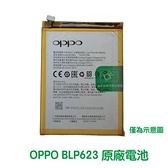 送4大好禮【含稅附發票】OPPO 歐珀 BLP623 R9S Plus R9SP R9S+ 原廠電池【送防水膠】