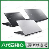 宏碁 acer E5-576G 灰/黑/白 120G SSD+1T雙碟加強改裝版【升8G/i5 8250/15.6吋/MX130 2G/霧面Fu-HD/Win10/Buy3c奇展】