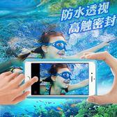 手機防水袋潛水套蘋果觸屏vivo華為水下游泳oppo5.5寸通用防水套
