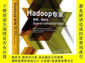 全新書博民逛書店Hadoop專家:管理、調優與Spark YARN HDFS安全Y307450 [美]Sam R.Alapat