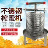 搖蜜機壓蜂蜜機不銹鋼榨蠟機網眼土蜂蜜壓榨機 榨中蜂蜜榨汁壓糖機 全館免運igo