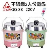 【南紡購物中心】【永新】3人份多功能內鍋不鏽鋼電鍋(粉/綠) QQ-3S-1(220V)