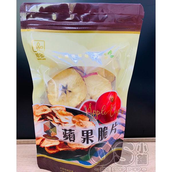 珍田 新鮮蘋果片 100g/包 全素 蘋果果乾 蘋果脆片 | OS小舖