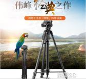 攝影架 專業三腳架單反手機直播自拍支架相機攝影攝像便攜微單三角架 榮耀3c