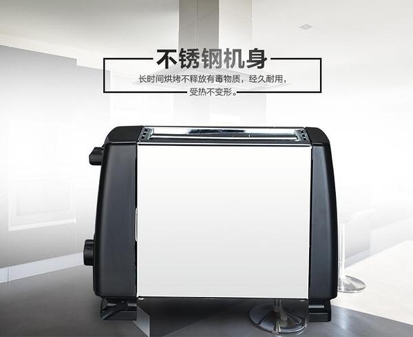 烤麵包機多士爐全自動不銹鋼內膽多功能烤面包機家用2片早餐機吐司機220V-  美物 交換禮物