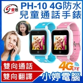 【免運+3期零利率】全新 IS愛思 PH-10 4G防水兒童通話手錶 IP65防水 雙向通話 雙向翻譯 聯發科CPU