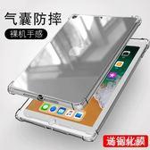 蘋果ipad2018新款保護套mini4硅膠air2防摔9.7寸 st3550『美好時光』