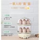 蒸蛋器 煮蛋器迷你蒸蛋器家用自動斷電雙層小型宿舍早餐機神器B14Q1