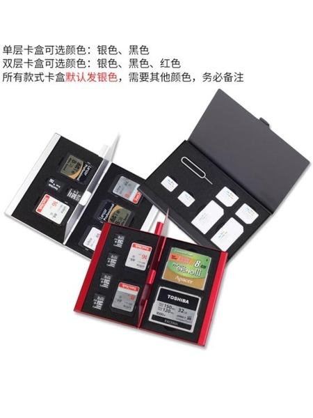 佰卓金屬殼相機內存卡盒CF SDHC TF Micro SD卡盒收納包 SIM手機特賣