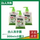白人抗菌洗手露300mlX3瓶