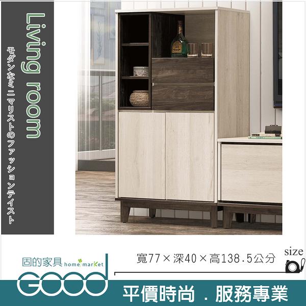 《固的家具GOOD》248-1-AC 茉莉高櫃【雙北市含搬運組裝】