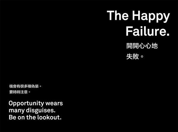FAILED IT ! 犯錯的藝術:犯錯、公然純粹的失敗、和淒慘攪和在一塊兒,這就是進步..