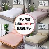 隔尿防水床笠單件床罩床單床套席夢思床墊保護套防滑固定全包可洗 名購新品