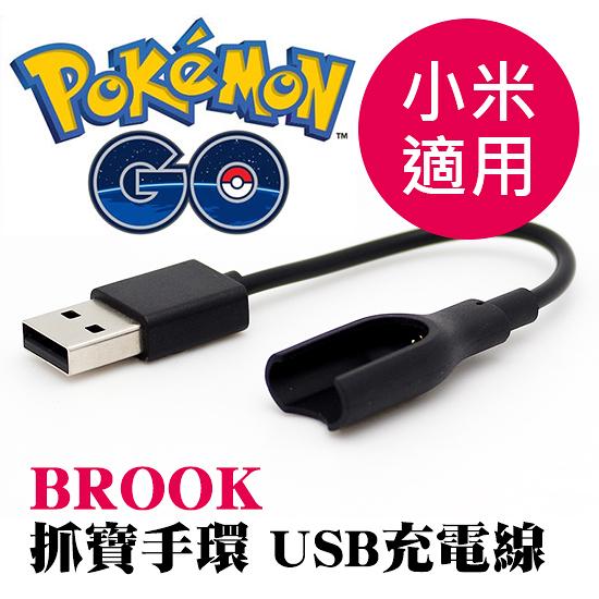 [哈GAME族]免運費 可刷卡●買三送一●BROOK 抓寶手環 USB充電線 小米一代 POKEMON GO 寶可夢 神奇寶貝