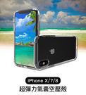 超彈力氣囊 空壓殼 iPhone X/XS/SE2/7/8 Plus-透明 強強滾