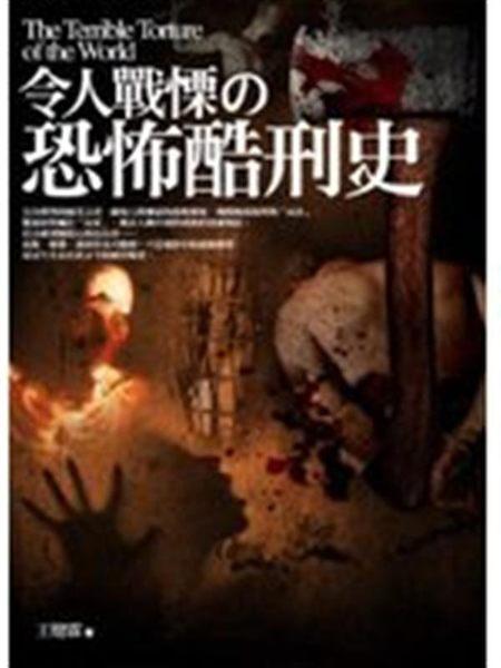 (二手書)令人戰慄の恐怖酷刑史-When 11