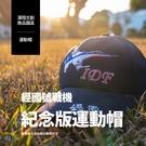 經國號戰機紀念版運動帽(藍)...