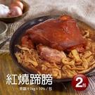 【屏聚美食】年節必備紅燒蹄膀2包(1kg/包)