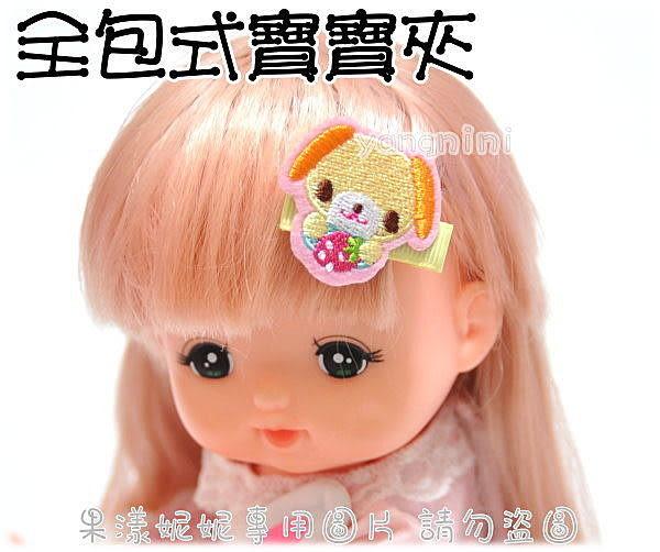 果漾妮妮 全包式草莓狗刺繡髮夾/嬰兒 幼兒髮飾批發/兒童髮飾/髮量少寶寶OK-【H7551】