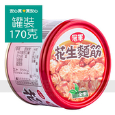 【冠軍】花生麵筋170g/罐,全素,不含防腐劑
