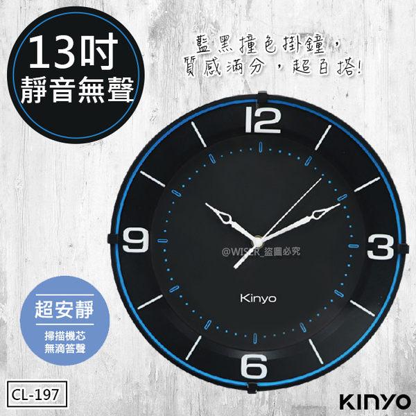 免運【KINYO】13吋時尚質感掛鐘/時鐘(CL-197)藍悠黑靜