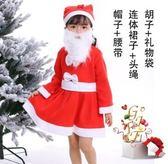 現貨出清 聖誕節節兒童服裝演出服 兒童聖誕服男女童聖誕老人表演服 24小時送達 『極有家』12-15