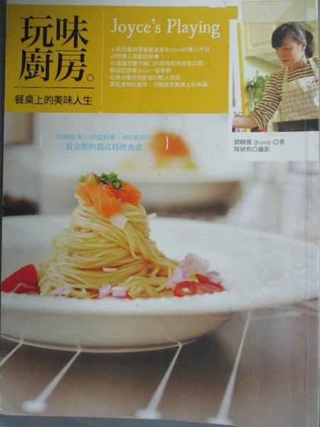 【書寶二手書T6/餐飲_QIS】玩味廚房Joyce s Playing-餐桌上的美味人生_郭靜黛