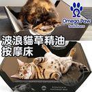 【培菓平價寵物網】美國Omega Paw貓草精油波浪瓦楞按摩床