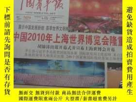 二手書博民逛書店中國青年報罕見2010年5月1日 12版[中國2010年上海世界