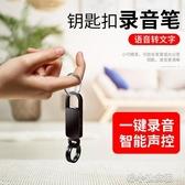 錄音筆專業高清降噪聲控微型錄音器語音轉文字小隨身鑰  『洛小仙女鞋』